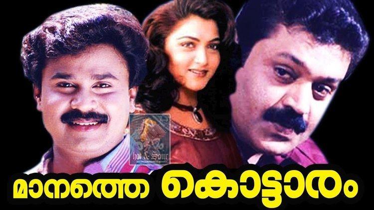 Manathe Kottaram Manathe Kottaram Full Malayalam Movie Mala Aravindan Harisree