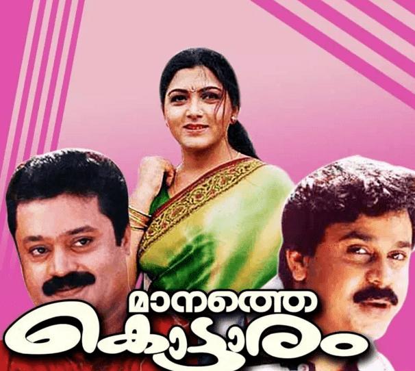 Manathe Kottaram Manathe Kottaram a melodramatic romance love story Nettv4ucom