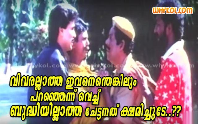 Manathe Kottaram malayalam movie manathe kottaram dialogues WhyKol