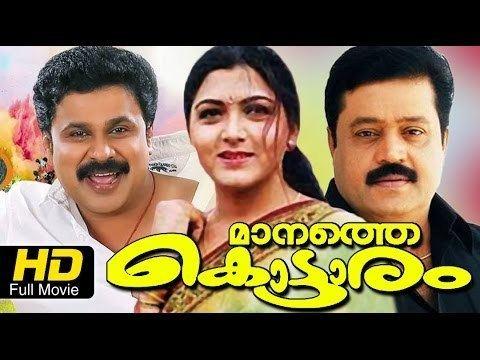 Manathe Kottaram Manathe Kottaram Malayalam Drama HD Full Movie Dileep Nadirsha