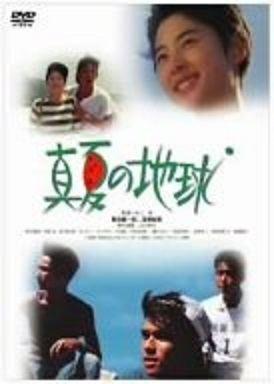Manatsu no Chikyu movie poster
