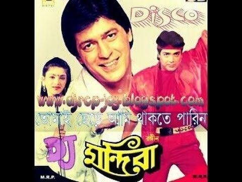 Mandira (1990 film) Tomai Chara Ami Thakte Pari Namandirabengali movie song YouTube