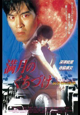 Mangetsu no Kuchizuke Mangetsu no Kuchizuke Movies TV on Google Play
