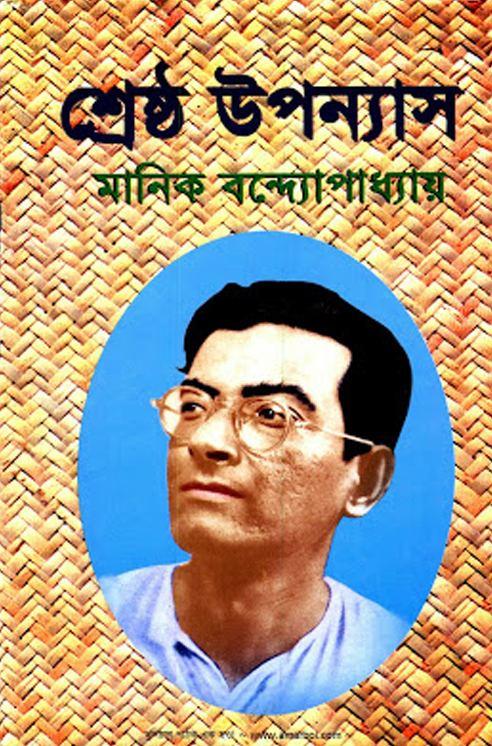 Manik Bandopadhyay Shreshtho Uponnays by Manik Bandapadhyay Free Download Bangla