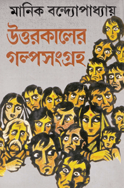 Manik Bandopadhyay Uttorakaler Golpo Songroho by Manik Bandopadhyay Free Download