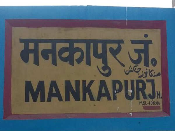 Mankapur UP Assembly Polls 2017 Know your constituencies Mankapur