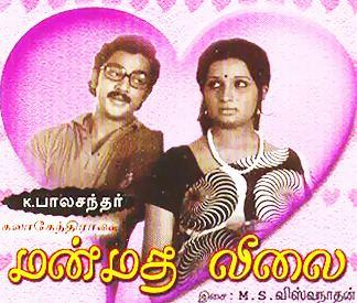 Manmadha Leelai Manmatha Leelai 1976 DVDRip Tamil Movie Watch Online www