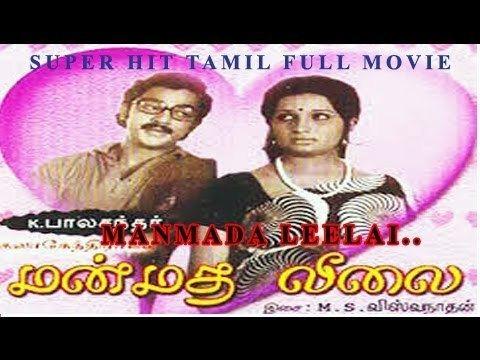 Manmadha Leelai tamil full movie manmadha leelai kamal old movie YouTube