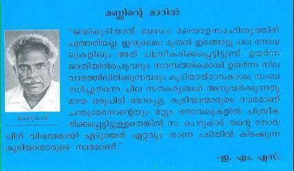 Manninte Maril Manninte Maril Book Novels Written By Cherukad
