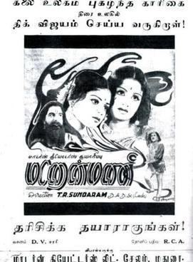 Manonmani movie poster