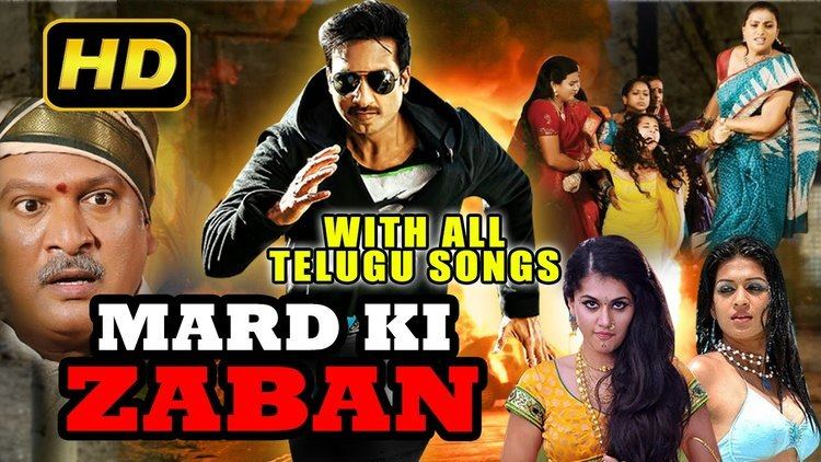 Mard Ki Zaban Mogudu 2015 Full Hindi Dubbed Movie With Telugu