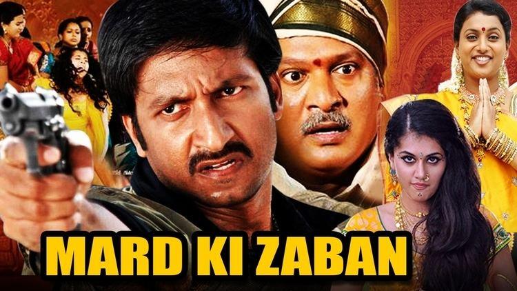 Mard Ki Zaban Mogudu 2017 Full Hindi Dubbed Movie Gopichand
