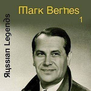 Mark Bernes Mark Bernes Free listening videos concerts stats and photos at