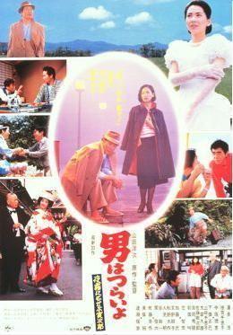 Marriage Counselor Tora-san httpsuploadwikimediaorgwikipediaen00eMar