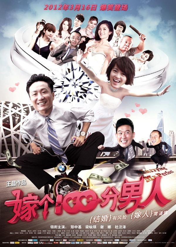 Marrying Mr. Perfect Movie review Marrying Mr Perfect 2012 My Blog City by Vincent Loy