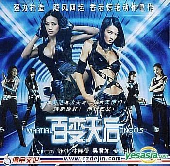 Martial Angels YESASIA Martial Angels VCD China Version VCD Shu Qi Kelly