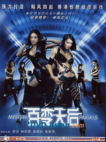 Martial Angels Review Martial Angels Girls With Guns