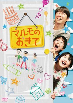 Marumo no Okite - Alchetron, The Free Social Encyclopedia
