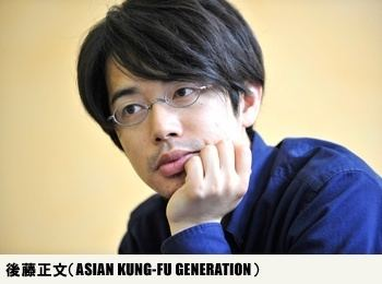 Masafumi Gotoh Masafumi Gotoh Lead vocalist of Asian KungFu Generation