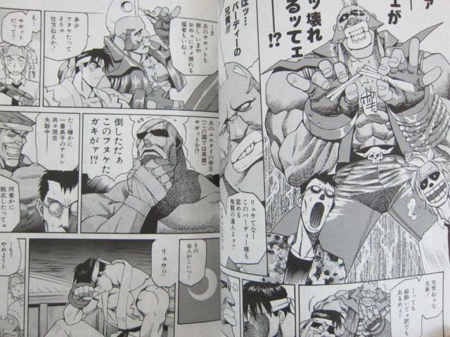 Masahiko Nakahira hit930sakuranejphitjapanbook3P1210250142JPG
