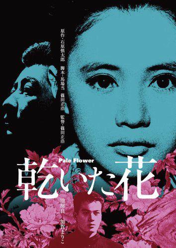 Masahiro Shinoda Pale Flower atmospheric Japanese New Wave film directed by