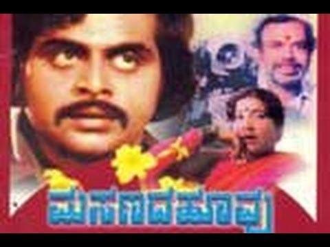Masanada Hoovu Masanada Hoovu Full Kannada Movie Ambarish