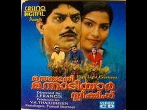 Masanagudi Mannadiyar Speaking Masanagudi Mannadiyar Speaking 2004 Full Malayalam Movie Jagathy