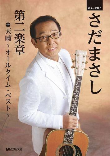 Masashi Sada Enka and Kayokyoku Japanese Sheet Music Piano Guiter