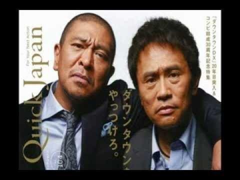 Masatoshi Hamada Masatoshi Hamada DownTown Funny Movie YouTube