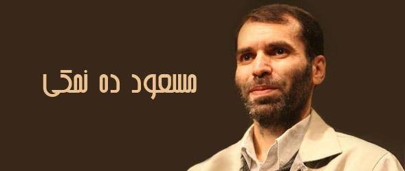 Masoud Dehnamaki Masoud Deh Namaki WhatsUpIran