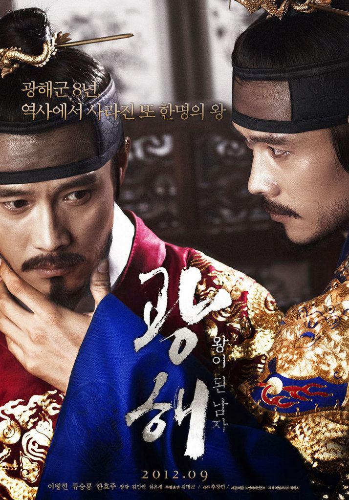 Masquerade (2012 film) Outside Seoul Movie Review Masquerade 2012