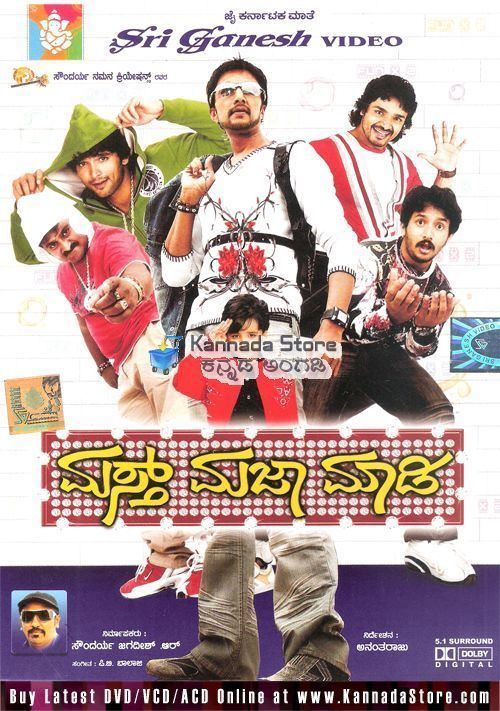 Mast Maja Maadi Mast Maja Maadi 2008 DD 51 DVD Kannada Store Kannada DVD Buy DVD
