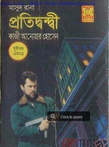 Masud Rana Bangladesh Bangla Books Masud Rana