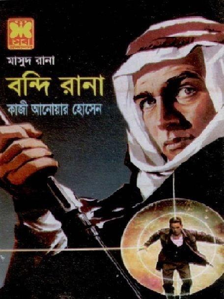 Masud Rana Masud Rana Book