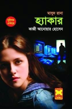 Masud Rana Itablogblogspotcom Masud Rana series Masud Rana pdf free ebook