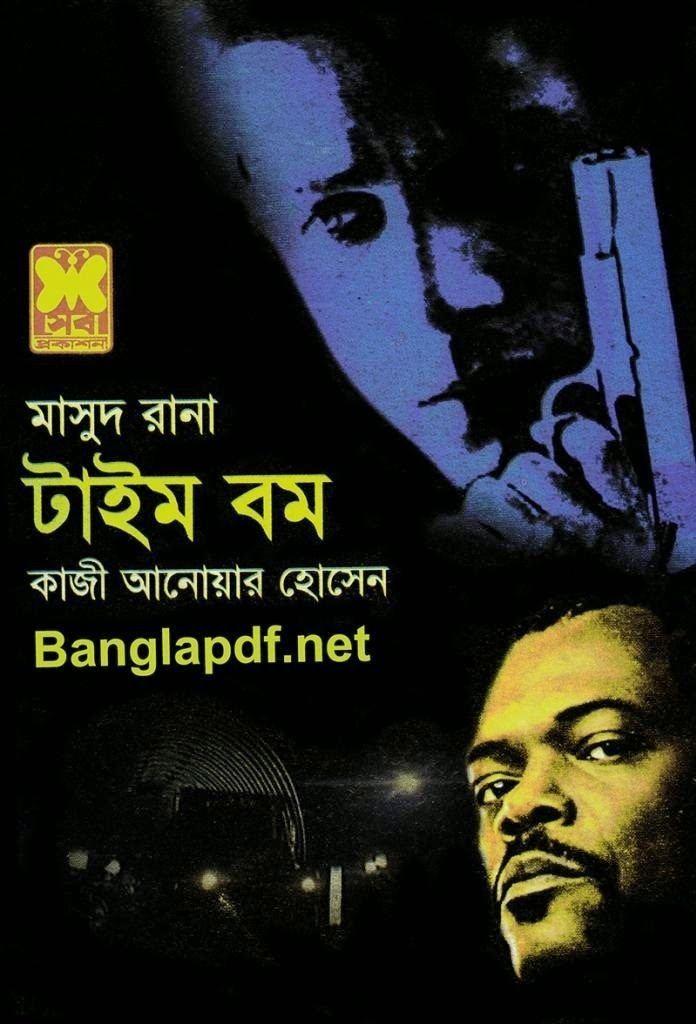 Masud Rana Time Bomb by Kazi Anowar Hossain Masud Rana 429 Free Download
