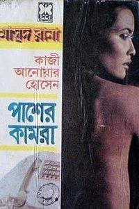 Masud Rana httpsuploadwikimediaorgwikipediaenthumb1