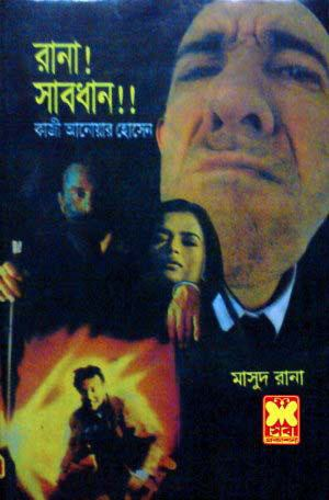 Masud Rana All Books of Masud Rana Series Amar Books