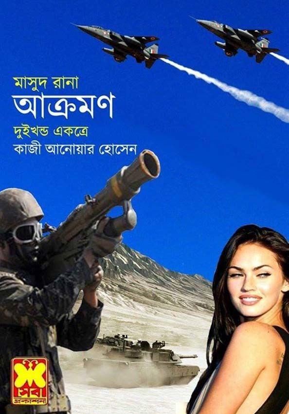 Masud Rana Akromon12 by Kazi Anwar Hossain Masud Rana 61 62 Free
