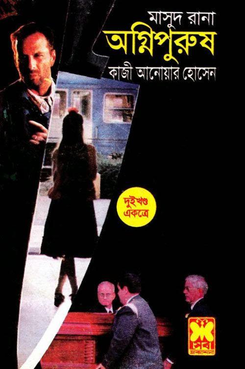 Masud Rana 135136 Agnipurush 702MB By Masud Rana Series Free Download
