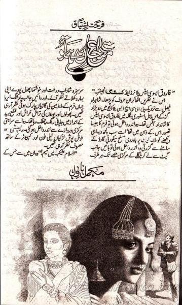 Mata-e-Jaan Hai Tu (novel) 3bpblogspotcomcVYcRz2P6gUWgb5QjwRwIAAAAAAA