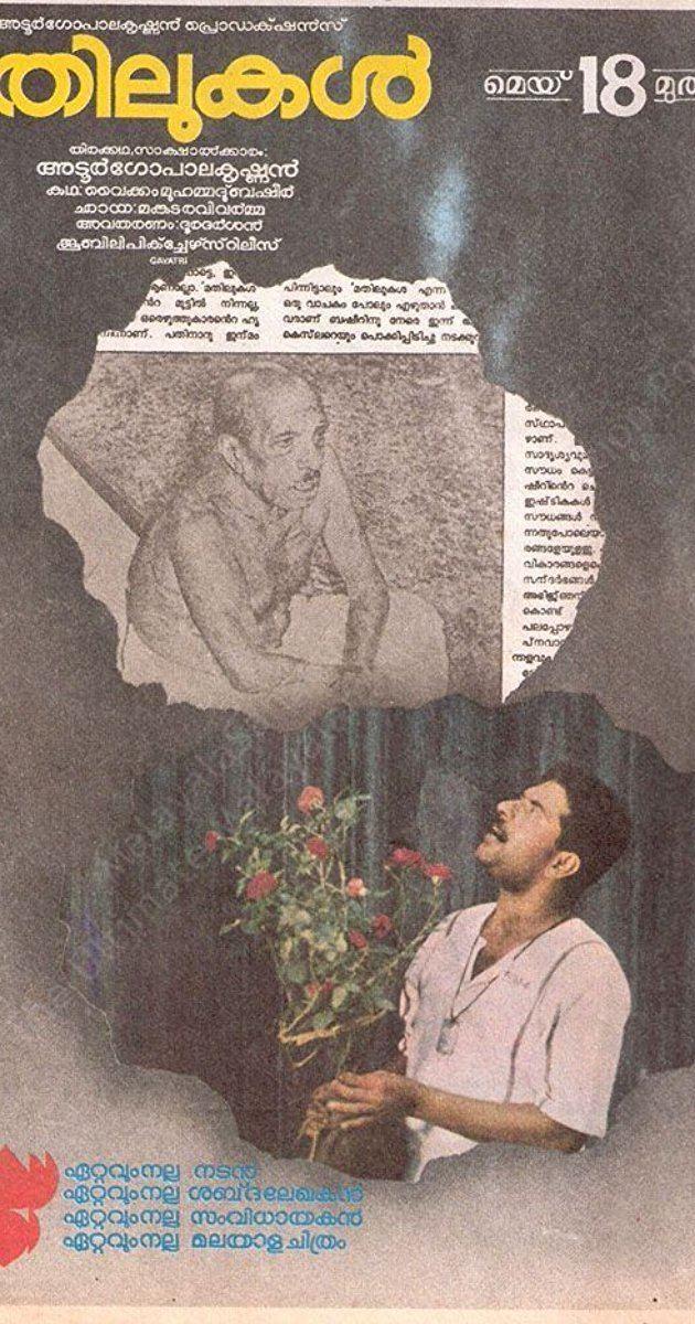 Mathilukal (film) Mathilukal 1990 IMDb