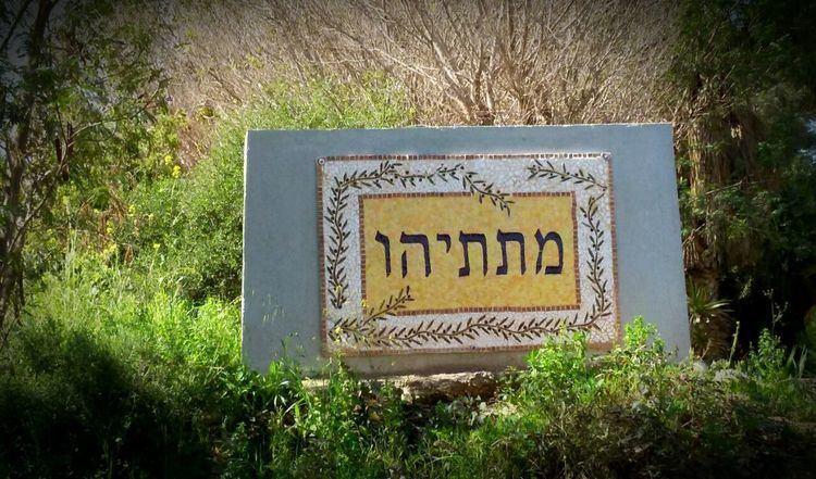 Matityahu, Mateh Binyamin