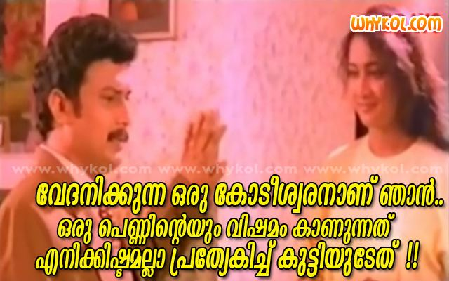 Mattupetti Machan malayalam movie mattupetti machan dialogues WhyKol
