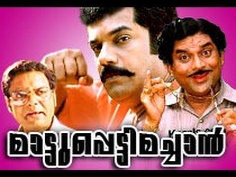 Mattupetti Machan Mattupetti Machan 1998 MukeshJagathy Sreekumar Malayalam