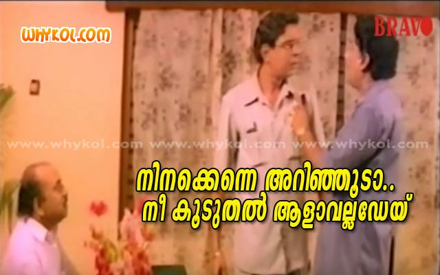 Mattupetti Machan Malayalam funny film dialogue with pic in Mattupetti Machan