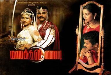 Maya Kannadi movie poster