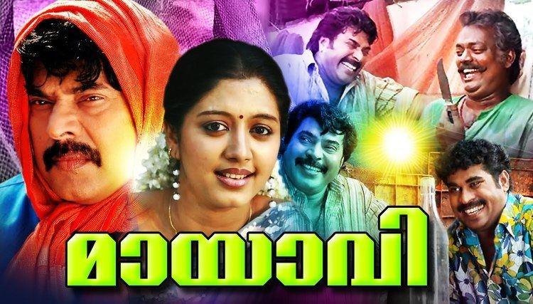 Mayavi (2007 film) Malayalam Full Movie Mayavi Malayalam Comedy Movies Ft