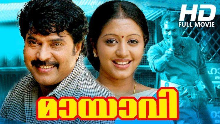 Mayavi (2007 film) New Malayalam Movie Mayavi Full HD Comedy Movie Ft