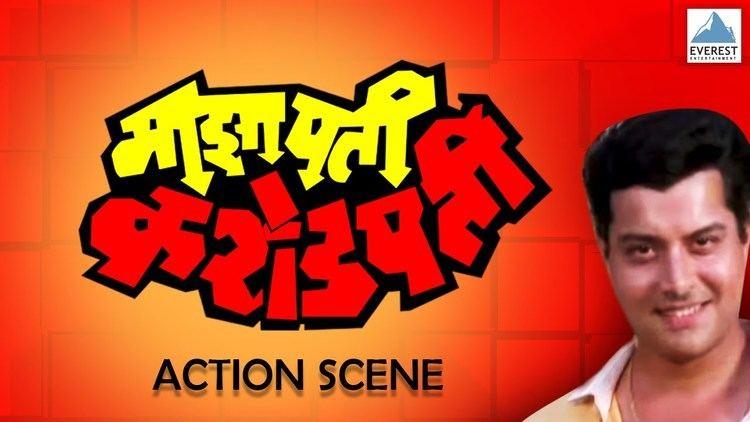 Maza Pati Karodpati movie scenes Sachin Pilgaonkar Action Scene Maza Pati Karodpati Marathi Movie